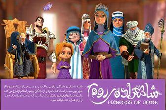 پخش انیمیشن پرطرفدار ایرانی در برنامه «آپاراتچی»