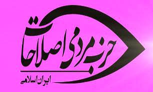 انتصاب دبیران استانی حزب مردمی اصلاحات