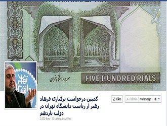 کمپین درخواست برکناری رئیس دانشگاه تهران