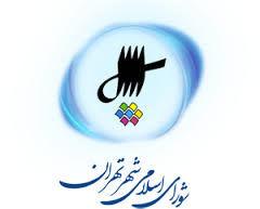 اعلام آمادگی 1000 نفر برای نامزدی انتخابات شورای شهر تهران