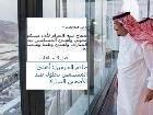پیام پادشاه عربستان در زمان جان سپردن حجاج