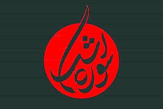 تولید ۹ نماهنگ عاشورایی جدید در «سوره اشک»