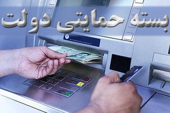 جزئیات طرح اختصاص کارت اعتباری به اقشار آسیبپذیر