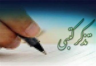 تذکر کتبی نمایندگان به مسئولان اجرایی کشور