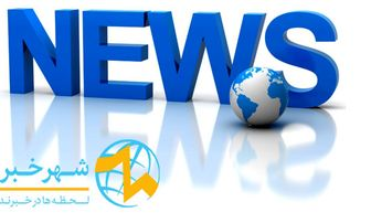 اخبار بین الملل چیست؟ این اخبار به چند دسته تقسیم بندی می شود؟