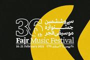 آغاز به کار  سی و ششمین جشنواره موسیقی فجر از فردا