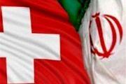 تاکید سوئیس به گشایش مجدد کانال بانکی با ایران