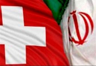 آمادگی سوئیس برای ایجاد مکانیسم مالی بشردوستانه با ایران