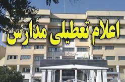 مدارس تهران سه شنبه تعطیل هستد؟