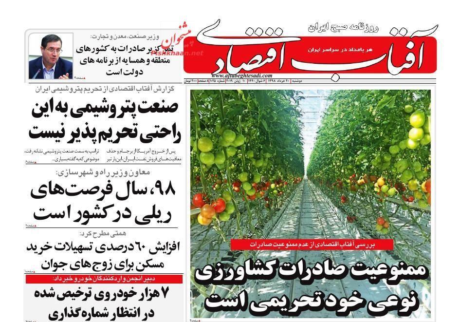 صفحه نخست روزنامههای اقتصادی ۲۰ خرداد
