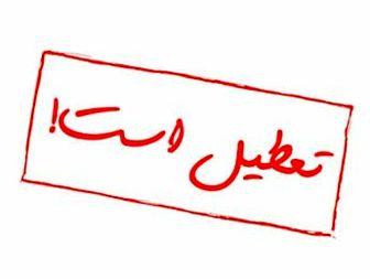 ۴شنبه و ۵شنبه ادارات دولتی ومدارس در تهران، شهرری و شمیرانات تعطیل است
