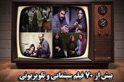 فیلمهای سینمایی آخر هفته تلویزیون/ از بچه های آسمان تا عمر مختار