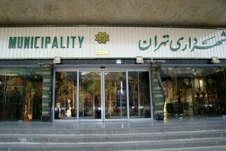 تاسیس کمیته مشترک همکاری شهرداری تهران با وزارت آموزش و پرورش