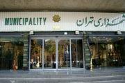 گزینههای شهرداری تهران اعلام شد