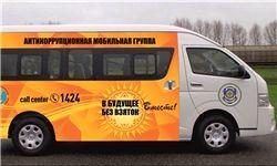 «اتوبوسهای ضدفساد مالی» در قزاقستان