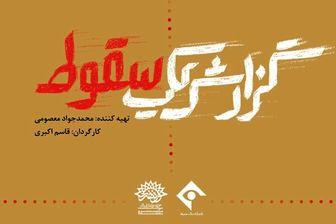 برگزاری رونمایی و اکران «گزارش یک سقوط»