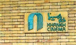 شعبه دادگاه از حکم تعطیلی دائم خانه سینما بیاطلاع است