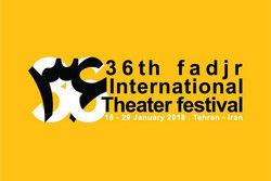 روز پایانی سی و ششمین جشنواره تئاتر فجر