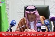 ادعای الجبیر: دنبال جنگ نیستیم، اما از خود «دفاع» میکنیم