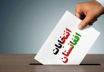 تناقض در اعلام زمان نتایج آرا انتخابات ریاستجمهوری افغانستان