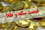 قیمت سکه و طلا در هفتم آذر/ سکه ۱۰ میلیون و ۹۰۰ هزار تومان