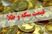 قیمت سکه و طلا در 30 اردیبهشت99 / قیمت سکه کاهش یافت