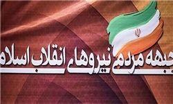 تکذیب فهرستهای انتخاباتی منسوب به جبهه مردمی
