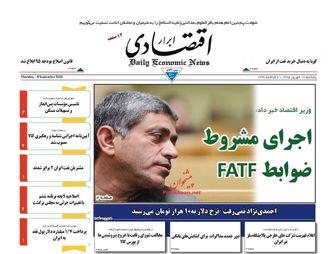 اگر احمدی نژاد نمی رفت نرخ دلار به 10هزار تومان می رسید!/پیشخوان