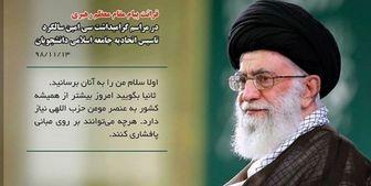 قدردانی جامعه اسلامی دانشجویان بابت پیام رهبر انقلاب به تشکلهای دانشجویی