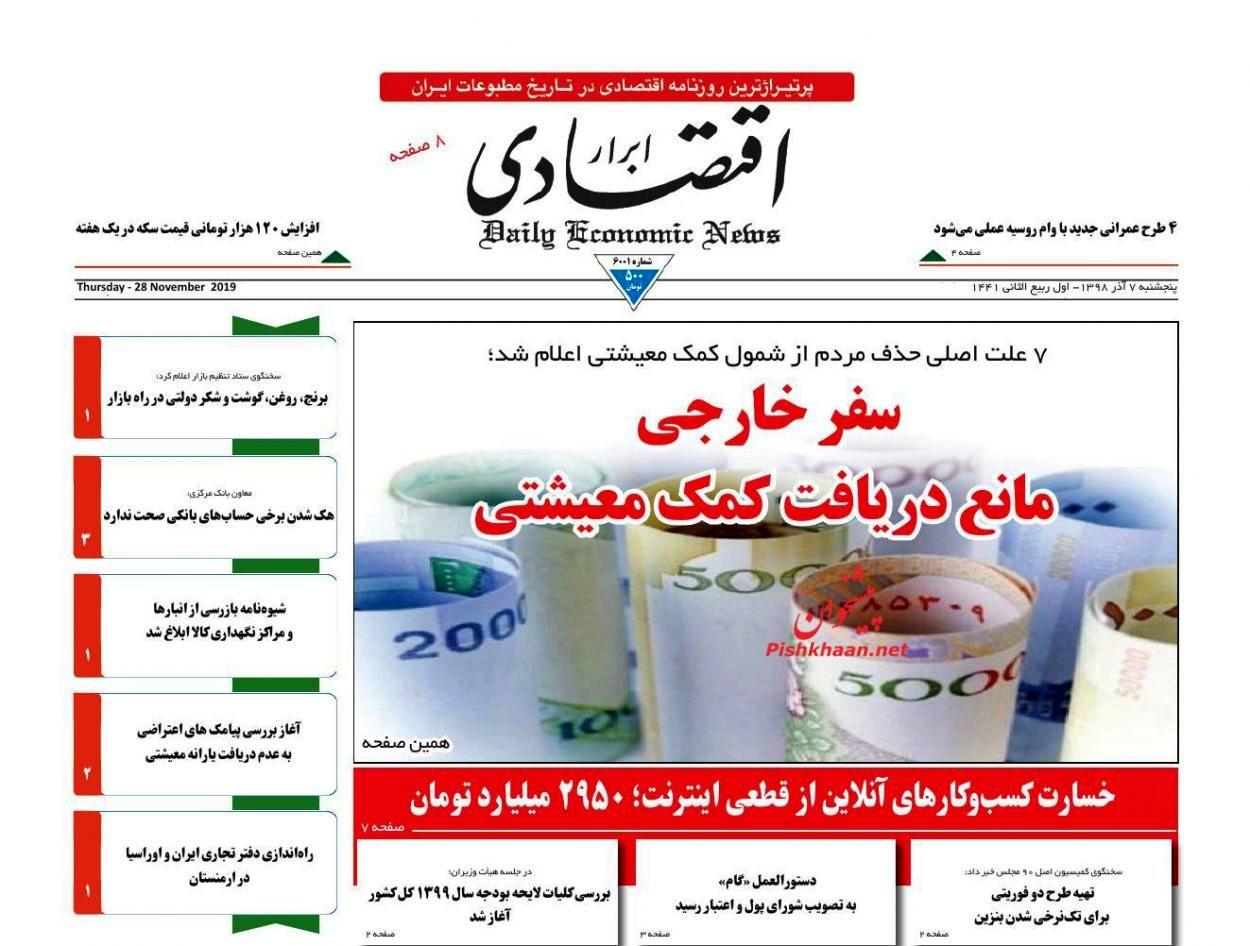عناوین اخبار روزنامه ابرار اقتصادی در روز پنجشنبه ۷ آذر :
