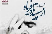«شجریان؛ از سپیده تا فریاد» منتشر می شود