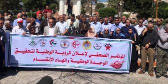 گروههای فلسطینی از طرح خود برای آشتی ملی رسماً رونمایی کردند