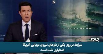 گزارش شبکه ABC امریکا از انفجار ناو آمریکایی+فیلم