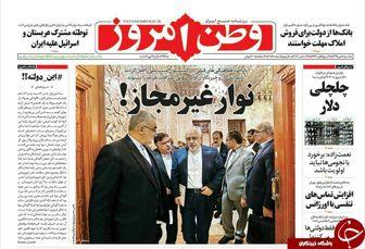 بازتاب نوار جنجالی ظریف در روزنامه ها/پیشخوان سیاسی