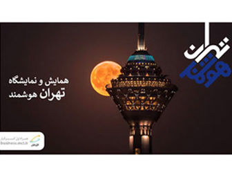 برگزاری همایش «تهران هوشمند» با حمایت همراه اول