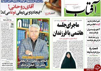 ائتلاف روحانی - لاریجانی / خیلی دور خیلی نزدیک