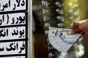 قیمت دلار در صرافی ملی افزایش یافت