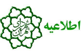 اطلاعیه شهرداری تهران