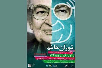 آغاز اکران اینترنتی «توران خانم» از ۲۶ خرداد