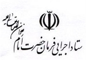 رد برخی شایعات درباره ستاد اجرایی فرمان امام (ره)
