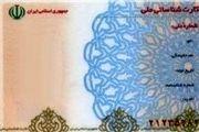 کارت ملی قدیمی اعتبار ندارد