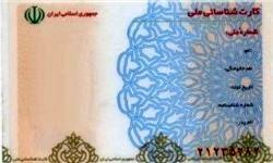 کارتهای ملی چه کسانی تا پایان هفته بعد باطل میشود؟