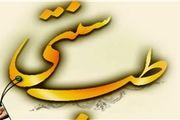 تدابیر طب سنتی در ماه مبارک رمضان