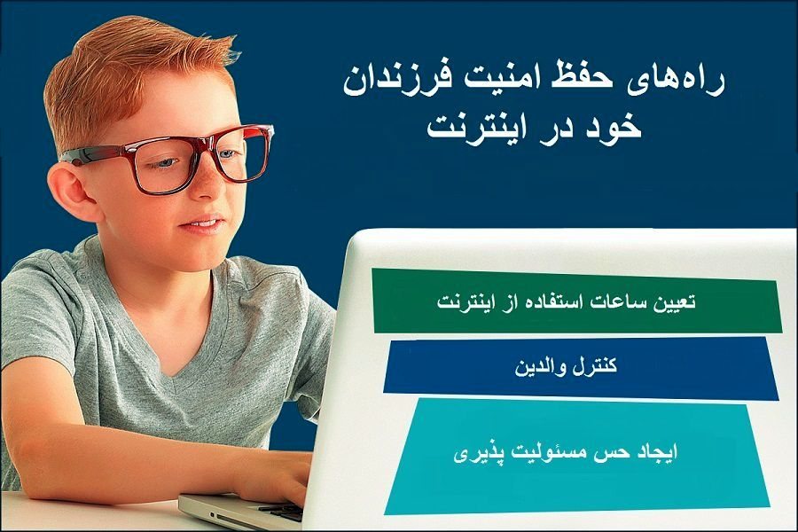 نکاتی حیاتی در جهت حفظ امنیت فرزندانتان به هنگام استفاده از اینترنت