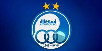 واکنش باشگاه استقلال به شایعات هفتههای اخیر