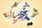پیام تبریک عید فطر ویژه سال 1400
