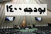 آغاز بررسی لایحه بودجه از یکشنبه در صحن علنی مجلس