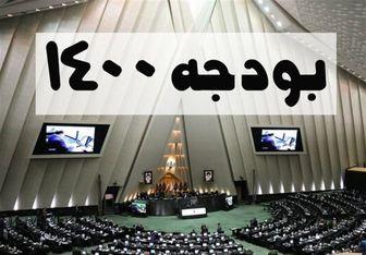 زمان بررسی لایحه بودجه ۱۴۰۰ در مجلس