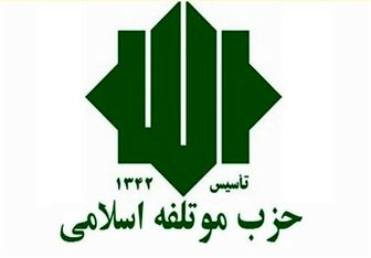 زمان برگزاری کنگره و مجمع عمومی حزب موتلفه اسلامی