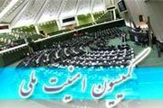 نامه کمیسیون سیاست خارجی مجلس به وزارت خارجه